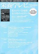 栄養学レビュー Nutrition Reviews日本語版 第25巻第4号(2017/SUMMER)