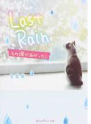 Last Rain その涙があがったら (魔法のiらんど文庫)(魔法のiらんど文庫)