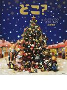どこ? クリスマスのさがしもの (講談社の創作絵本)(講談社の創作絵本)