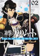 神撃のバハムートTWIN HEADS 02 (サイコミ)