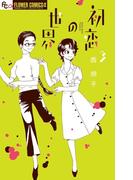 初恋の世界 3 (flowersフラワーコミックスα)(flowersフラワーコミックス)