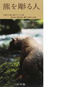 熊を彫る人 木彫りの熊が誘うアイヌの森 命を紡ぐ彫刻家・藤戸竹喜の仕事