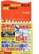 馬券で100万円獲る人の調教の読み方