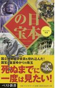 日本の宝 (ベスト新書 ヴィジュアル新書)(ベスト新書)