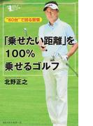"""「乗せたい距離」を100%乗せるゴルフ """"80台""""で回る習慣"""