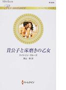 貴公子と床磨きの乙女 (ハーレクイン・ロマンス)(ハーレクイン・ロマンス)