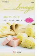 幻のフィアンセ (ハーレクイン・イマージュ ベティ・ニールズ選集)