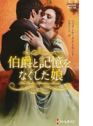 伯爵と記憶をなくした娘 (ハーレクイン・ヒストリカル・スペシャル)(ハーレクイン・ヒストリカル・スペシャル)