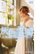 灰色の伯爵 (ハーレクイン・ヒストリカル・スペシャル)(ハーレクイン・ヒストリカル・スペシャル)