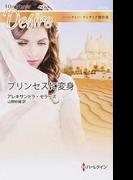 プリンセスに変身 (ハーレクイン・ディザイア Desire ハーレクイン・ディザイア傑作選)
