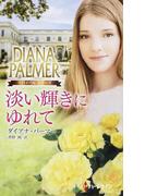 淡い輝きにゆれて (ハーレクイン・プレゼンツ・スペシャル DIANA PALMERリバイバルシリーズ)