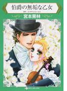 伯爵の無垢な乙女 (ハーレクインコミックス)
