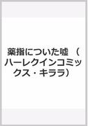 薬指についた噓 (ハーレクインコミックス★キララ)