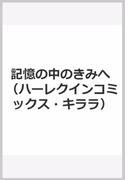 記憶の中のきみへ (ハーレクインコミックス★キララ)