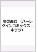 噂の悪女 (ハーレクインコミックス★キララ)