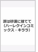 涙は砂漠に捨てて (ハーレクインコミックス★キララ)