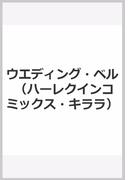 ウエディング・ベル (ハーレクインコミックス★キララ)