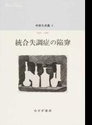 中井久夫集 4――統合失調症の陥穽 1991-1994