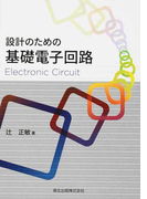 設計のための基礎電子回路