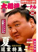 大相撲ジャーナル 2017年 10月号 [雑誌]