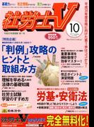 社労士V 2017年 10月号 [雑誌]