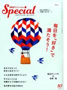 PHP スペシャル 2017年 10月号 [雑誌]