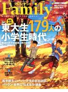 プレジデント Family (ファミリー) 2017年 10月号 [雑誌]
