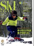 SKI GRAPHIC (スキーグラフィック) 2017年 10月号 [雑誌]
