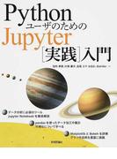 PythonユーザのためのJupyter〈実践〉入門