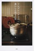 ツレヅレハナコの食いしん坊な台所