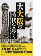 大大阪の時代を歩く 大正〜戦前の大阪はこんなにすごかった! (歴史新書)(歴史新書)