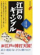 江戸のギャンブル (歴史新書)(歴史新書)
