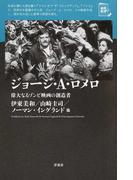 ジョージ・A・ロメロ 偉大なるゾンビ映画の創造者 (映画秘宝セレクション)