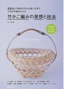竹かご編みの発想と技法 異素材との組ませ方から使い方まで工夫と手順がわかる 人気作家のアイデアとノウハウを細かく紹介