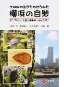 土の中の生きものからみた横浜の自然 ダンゴムシ・大型土壌動物・ササラダニ