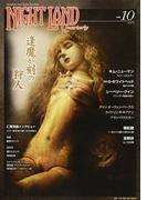 ナイトランド・クォータリー vol.10 特集・逢魔が刻の狩人