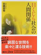 目くじら社会の人間関係 (講談社+α新書)(講談社+α新書)