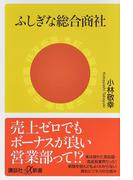 ふしぎな総合商社 (講談社+α新書)(講談社+α新書)
