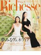 Richesse No.21(2017FALL) 夢見るヴェネツィア (FG MOOK)(FG MOOK)