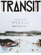 TRANSIT No.37(2017Autumn) アイスランド地球の神秘を探して (講談社MOOK)(講談社MOOK)