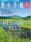 旅の手帖_2017年9月号(旅の手帖)