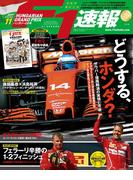 F1速報 2017 Rd11 ハンガリーGP号