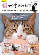 猫から愛される本(楽LIFEシリーズ)