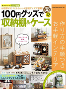 【期間限定価格】100円グッズで楽々かわいい収納棚&ケース