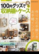 100円グッズで楽々かわいい収納棚&ケース(楽LIFEシリーズ)