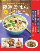 野菜がしっかりとれる楽々夜遅ごはんレシピ(楽LIFEシリーズ)