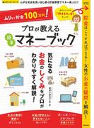【期間限定価格】プロが教える簡単マネーブック(楽LIFEシリーズ)