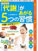 みるみる代謝があがる5つの習慣(楽LIFE ヘルスシリーズ)