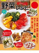 元気を作る楽々野菜レシピ(楽LIFEシリーズ)