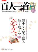 超訳と写真で旅する百人一首(歴史考察シリーズ)